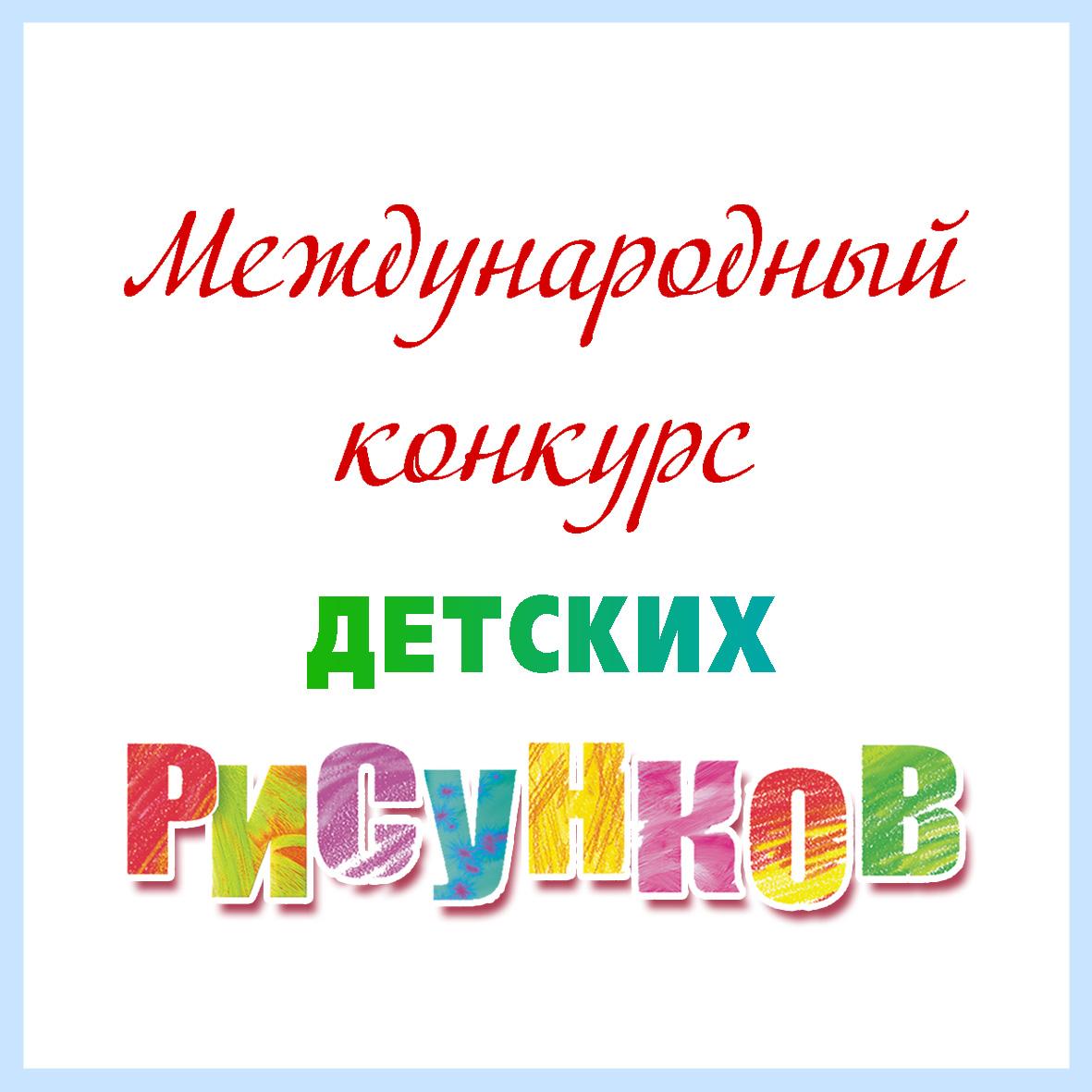Победители конкурсов 1994 - 2014 г.